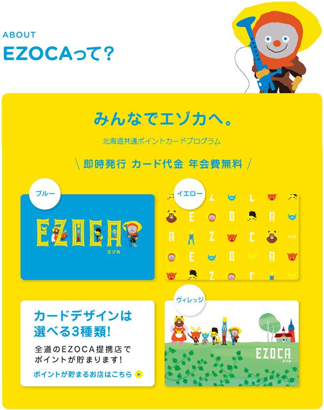 ezoca