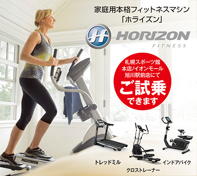 horizon_fitness_390