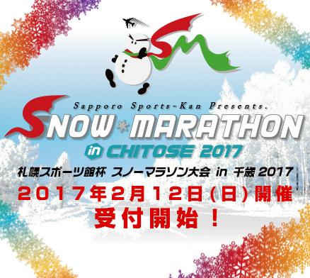 札幌スポーツ館主催 スノーマラソン in 千歳 2017