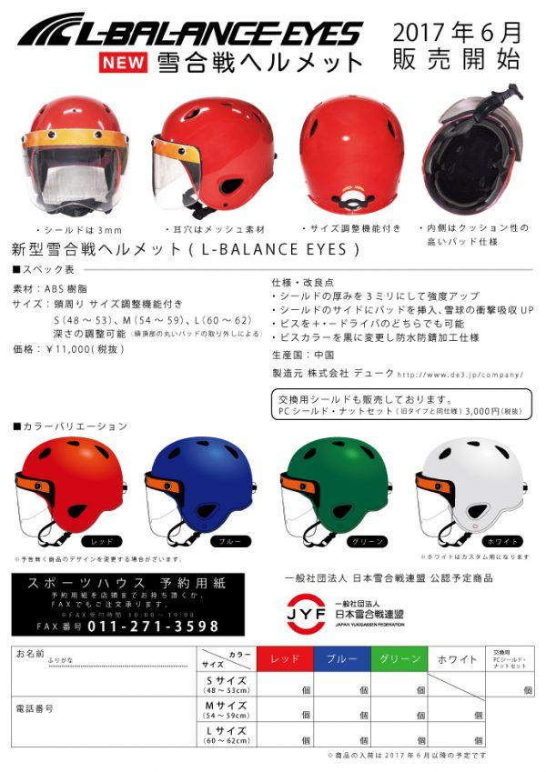 雪合戦ヘルメット