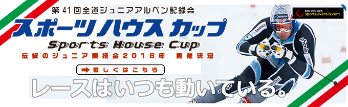 sports_house_cup690
