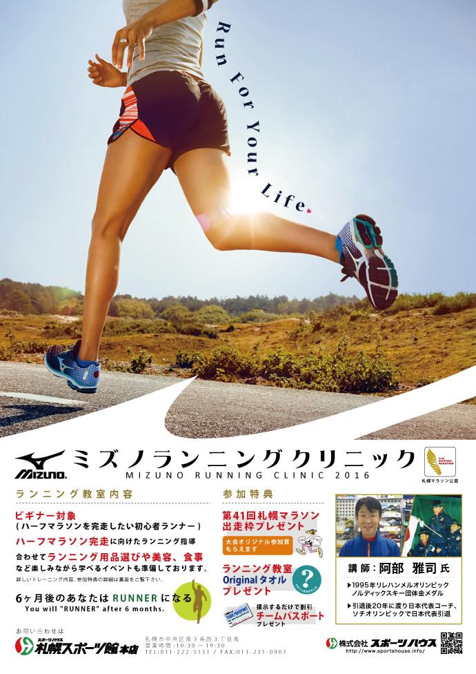 mizuno_running_clinic2016_omote
