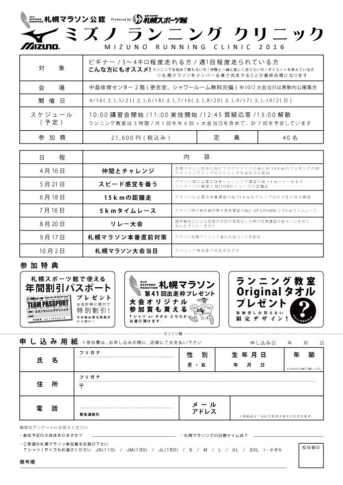 mizuno_running_clinic2016_ura