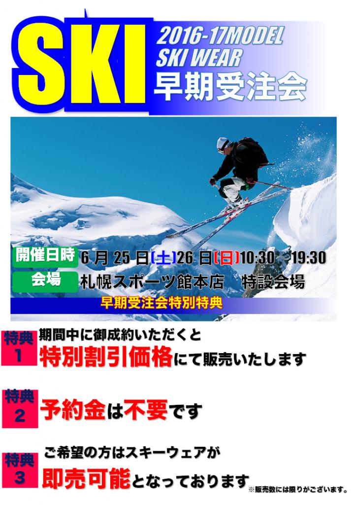スキー受注会16-17