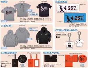 ichiro4257③