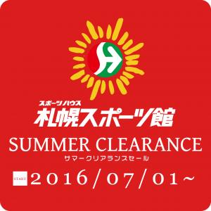 spk_summer_clearance