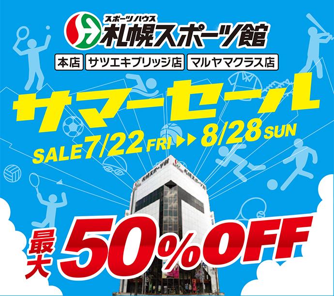 summer_sale2016_690_01