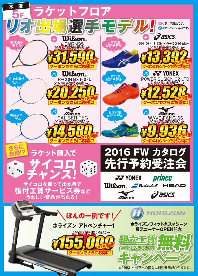 summer_sale2016_690_02