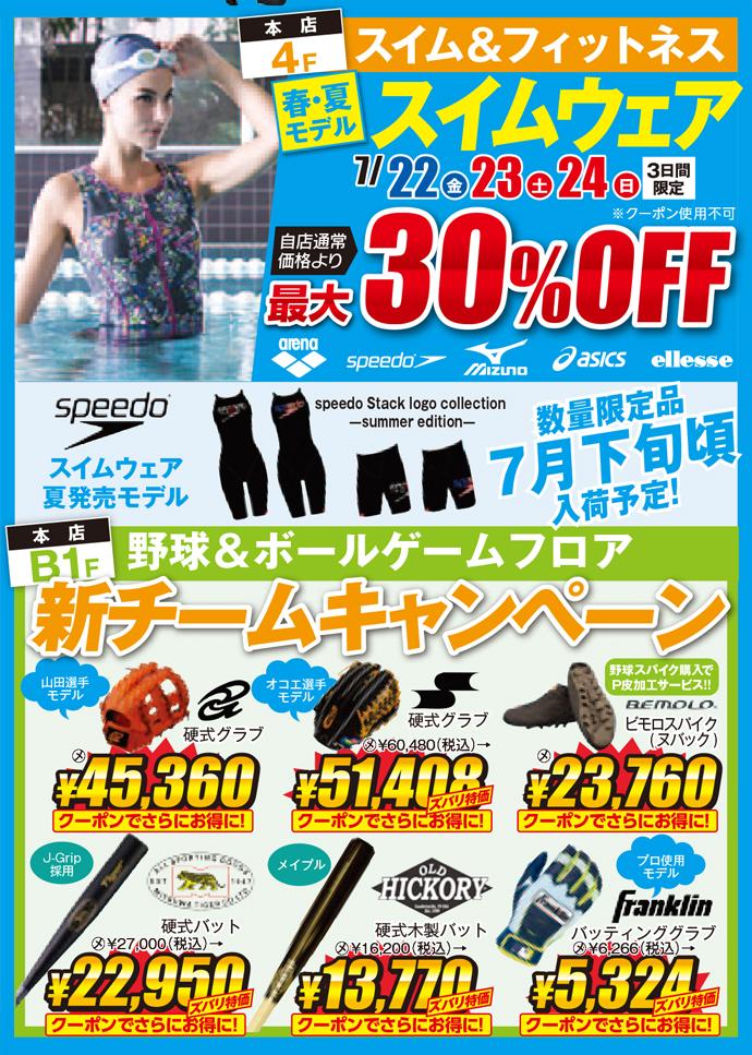 summer_sale2016_690_03