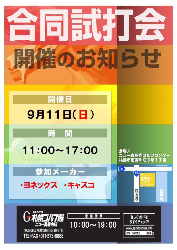 shidakai_690b