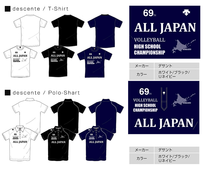 69th_alljapana_volleyball_descente