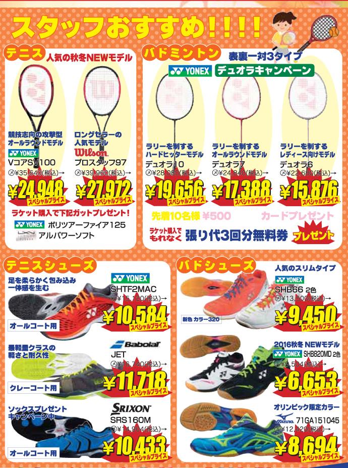 sports_kan_tinnes_fair2016_04