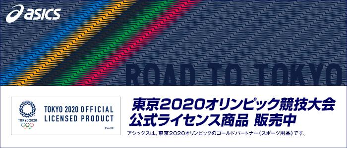 roadto2020_700x300