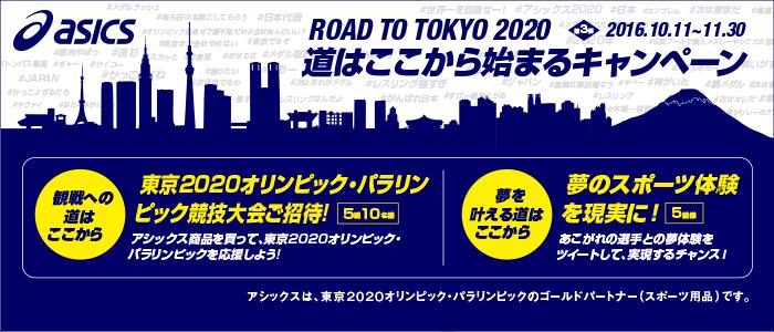 roadto2020_cp_700x300