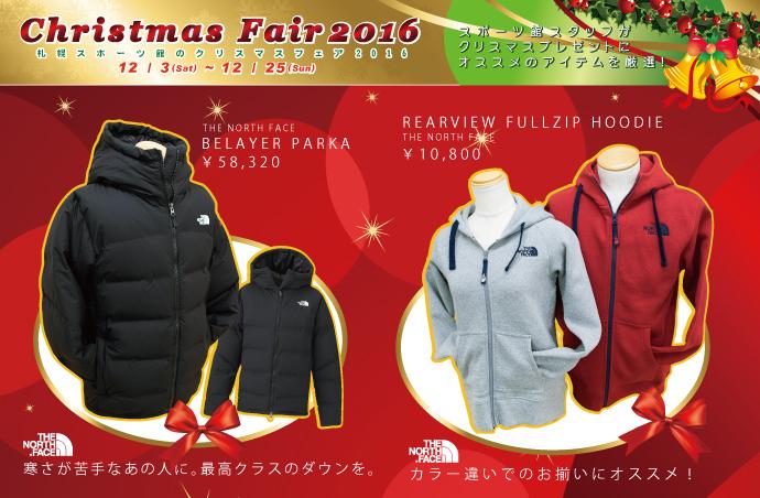 christmas_fair2016_690b_01