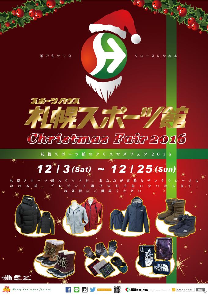 christmas_fair2016_poster